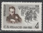 СССР 1964 год, С. Иванов, 1 марка