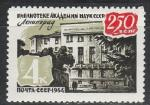 СССР 1964 г, 250 лет Библиотеке АН, 1 марка
