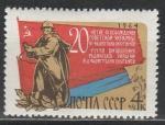 СССР 1964 год, 20 лет Освобождения Украины от фашистов, 1 марка