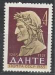 СССР 1965 год, Данте, 1 марка