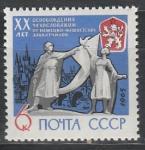 СССР 1965, 20 лет Освобождения Чехословакии, 1 марка