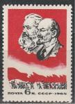 СССР 1965 год, Совещание Министров Связи, 1 марка