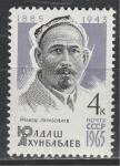 СССР 1965 год, Юлдаш Ахунбабаев, 1 марка