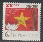 СССР 1965, 20 лет Вьетнаму, 1 марка