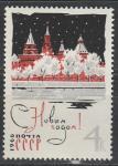 СССР 1965 г, С Новым 1966 Годом !, 1 марка. (4 к). (чёрная