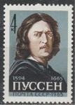 СССР 1965 год, Пуссен,  1 марка