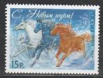 Россия 2014 год, С Новым 2015 Годом !, 1 марка. лошади (15р)