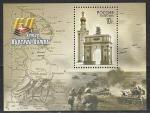 Россия 2003 г, 60 лет Курской Битве, блок