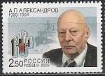 Россия 2003 год, Анатолий Петрович Александров (1903-1994), ученый, 1 марка.