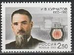 Россия 2003 год, Игорь Васильевич Курчатов (1903-1960), физик, 1 марка.