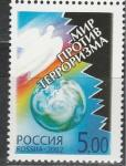 Россия 2002 год, Мир Против Терроризма, 1 марка