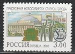 Россия 2003, 100 лет Новосибирску, 1 марка