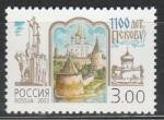 Россия 2003 год , 1100 лет Пскову, 1 марка.