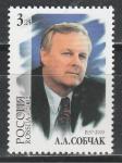 Россия 2002 г, А. Собчак, 1 марка