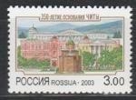 Россия 2003 г, 350 лет Чите, 1 марка