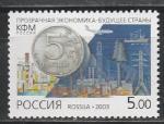 Россия 2003 год, Монета 5 руб., 1 марка