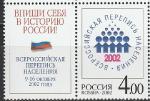 Россия 2002, Перепись Населения, Эмблема, марка с купоном