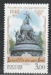 Россия 2002, 1140 лет Российской Государсвенности, 1 марка