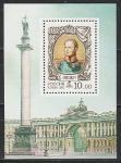Россия 2002 год, История России, Александр I, блок