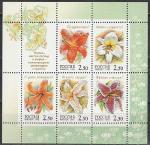 Россия 2002 г, Лилии, малый лист