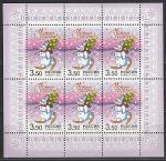 Россия 2002 г, С Новым Годом!, малый лист