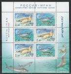 Россия 2003 г, Россия-Иран, Фауна Каспийского Моря, малый лист