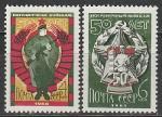 СССР 1968, 50 лет Погранвойскам СССР, серия 2 марки