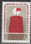 СССР 1968, 50 лет Советской Власти в Литве, 1 марка