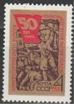 СССР 1968, 50 лет Компартии Украины, 1 марка