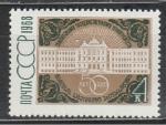 СССР 1968, 50 лет Тбилисскому Университету, 1 марка