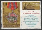 СССР 1968 год, 51-я годовщина Великой Октябрьской Социалистической Революции, марка с купоном.