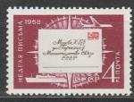 СССР 1968, Неделя Письма, 1 марка