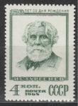 СССР 1968 год, И. С. Тургенев, 1 марка, русский писатель