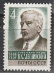 СССР 1968, В. Лебединский, 1 марка