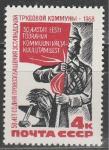СССР 1968, 50 лет Советской Власти в Эстонии, 1 марка