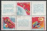 СССР 1968 год, День Космонавтики, 3 марки с купонами, сцепка.