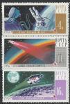 СССР 1967 год, День Космонавтики, серия 3 марки.