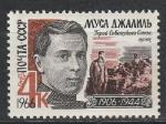 СССР 1966 год, М. Джалиль, 1 марка