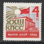 СССР 1966, XXIII Съезд КПСС, 1 марка