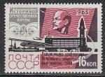 СССР 1966 год, Учредительная Конференция ВОФ, Надпечатка, 1 марка. В. И. Ленин