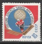 СССР 1967 г, Советские Хоккеисты ЧМ, Надпечатка, 1 марка