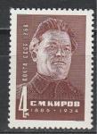 СССР 1966 год , С. М. Киров, 1 марка