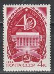 СССР 1966 год, 40 лет Советской Киргизии, 1 марка