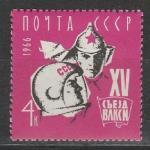 СССР 1966 год, XV Съезд ВЛКСМ, 1 марка. (космонавт).