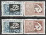 СССР 1967 год, Всесоюзная Филвыставка, серия 2 марки с купонами.