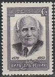 СССР 1966 г, В. Пик, 1 марка