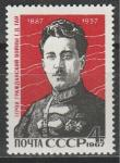 СССР 1967, Г. Гай, 1 марка