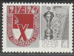 СССР 1967, Спартакиада Школьников, 1 марка