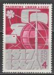 СССР 1967 год, Развитие Связи в СССР, 1 марка. Космос