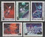 СССР 1967 год, Космическая Фантастика, серия 5 марок.